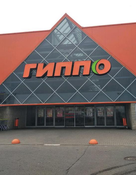 Торговый центр «Гиппо» - 1