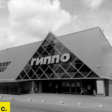 Торговый центр «Гиппо»